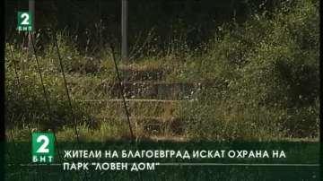 """Жители на Благоевград искат охрана в парк """"Ловен дом"""""""