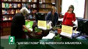 Дни без глоби във Варненската библиотека