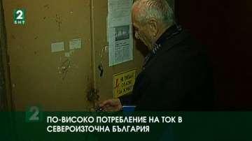 По-високо потребление на ток в Североизточна България