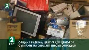 Община Разград ще изгради център за събиране на опасни битови отпадъци