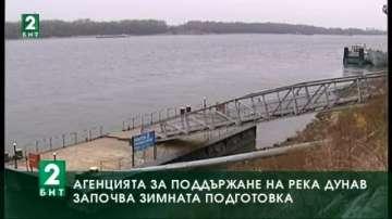 Агенцията за поддържане на река Дунав започва зимната подготовка