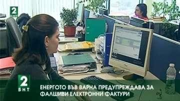 Енергото във Варна предупреждава за фалшиви електронни фактури