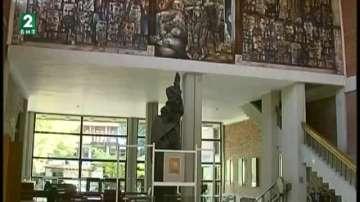 Шеста национална среща на музеите в Благоевград