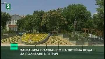 Забраниха ползването на питейна вода за поливане в Петрич
