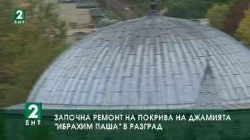 """Започна ремонт на покрива на джамията """"Ибрахим паша"""" в Разград"""
