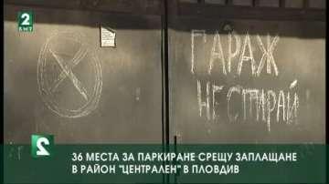 """36 места за паркиране срещу заплащане в район """"Централен"""" в Пловдив"""