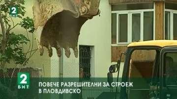 Повече разрешителни за строеж в Пловдивско