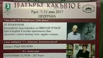 От сряда започват театрални дни в Русе