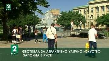 Фестивал за атрактивно улично изкуство започна в Русе