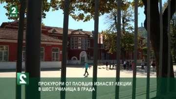 Прокурори от Пловдив изнасят лекции в шест училища в града