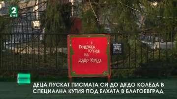Децата в Благоевград пускат писма до Дядо Коледа в специална пощенска кутия
