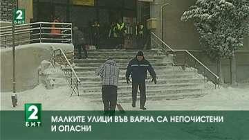 Малките улици във Варна са непочистени и опасни