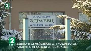 Децата и семействата от Глоджево ще работят с педагози и психолози