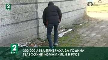 300 000 лева прибраха за година телефонни измамници в Русе