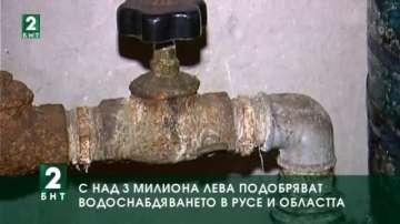 С над 3 милиона лева ВиК-Русе подобрява водоснабдяването в областта