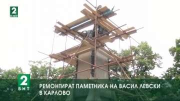 Ремонтират паметника на Васил Левски в Карлово