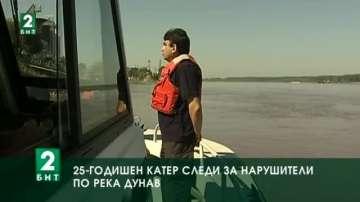 25-годишен катер следи за нарушители по река Дунав