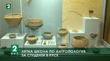 Лятна школа по антропология за студенти в Русе