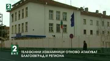 Телефонни измамници отново атакуват Благоевград и региона