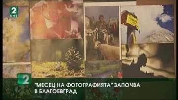 Месец на фотографията започва в Благоевград