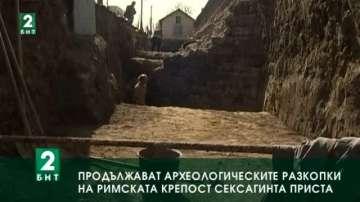 Разкопки на източната крепостна стена на Римската крепост Сексагинта Приста