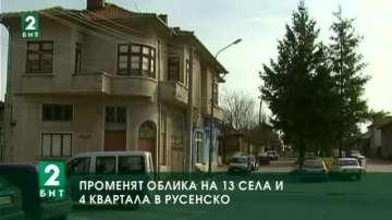 Променят облика на 13 села и 4 квартала в Русенско