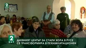 Дневният център за стари хора в Русе се трансформира в рехабилитационен