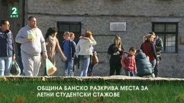 Община Банско разкрива места за летни студентски стажове