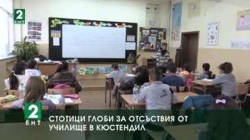 Стотици глоби за отсъствия от училище в Кюстендил