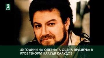 40 години на оперната сцена празнува в Русе тенорът Калуди Калудов