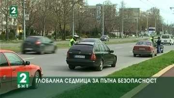 Глобална седмица за пътна безопасност