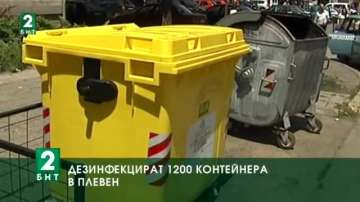 Дезинфекцират 1200 контейнера в Плевен