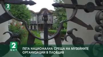Пета национална среща на музейните организации в Пловдив