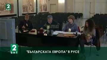 """""""Българската Европа"""" в Русе"""