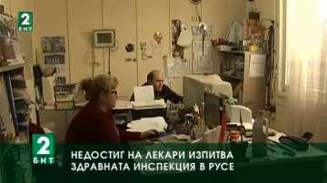 Недостиг на лекари отчитат в Регионалната здравна инспекция в Русе
