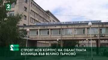 Строят нoв кopпyc нa областната болница във Велико Търново