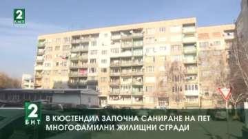 В Кюстендил започна саниране на пет многофамилни жилищни сгради
