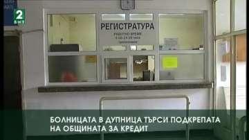 Болницата в Дупница търси подкрепата на Общината за кредит