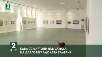 Едва 70 картини във фонда на благоевградската галерия