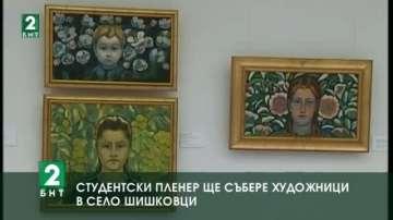 Студентски пленер ще събере художници в кюстендилското село Шишковци