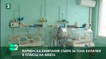 Варненска кампания събра 34 тона капачки в помощ на бебета
