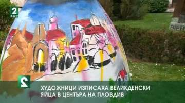 Художници изписаха великденски яйца в центъра на Пловдив