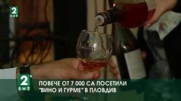 Повече от 7000 са посетили Вино и гурме в Пловдив