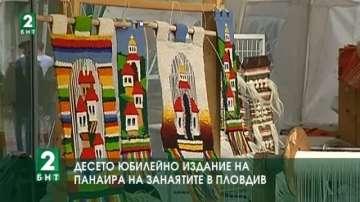Десето юбилейно издание на Панаира на занаятите в Пловдив