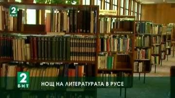 Нощ на литературата в Русе