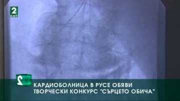 """Кардиоболница в Русе обяви творчески конкурс """"Сърцето обича"""""""