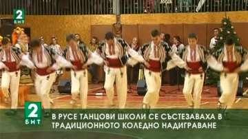 """Танцови школи се състезаваха в традиционното """"Коледно надиграване"""" в Русе"""