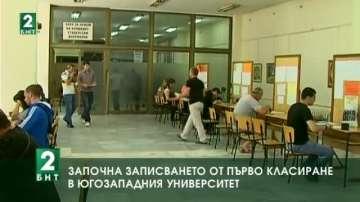Започна записването от първо класиране в Югозападният университет в Благоевград
