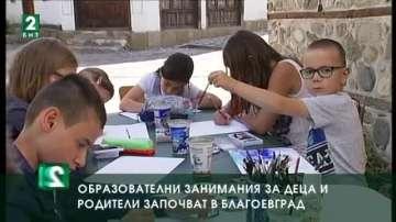 Образователни занимания за деца и родители започват в Благоевград