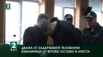Двама от задържаните телефонни измамници от Ветово остават в ареста